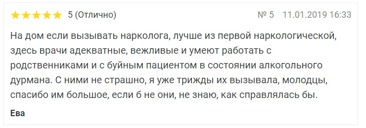 """отзывы о клинике """"ПНК"""" в Демихово"""