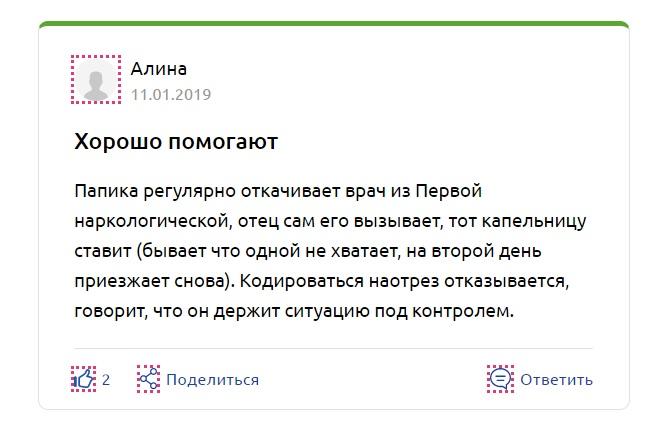 """""""Первая Наркологическая Клиника"""" Демихово отзывы"""